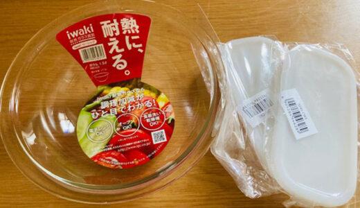 【iwaki購入品】なんと30年ぶりのボウル買い替え/保存容器の蓋だけリニューアル