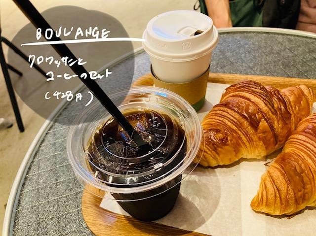 ブールアンジュのクロワッサン_朝食セット