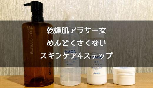 【ドラスト中心】乾燥肌アラサー女の洗顔から保湿まで「めんどくさくない」スキンケアを紹介【4ステップ】