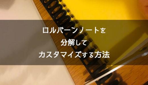 【写真あり】ロルバーンノートを分解してカスタマイズする方法。長く使うも飽きて替えるも自由