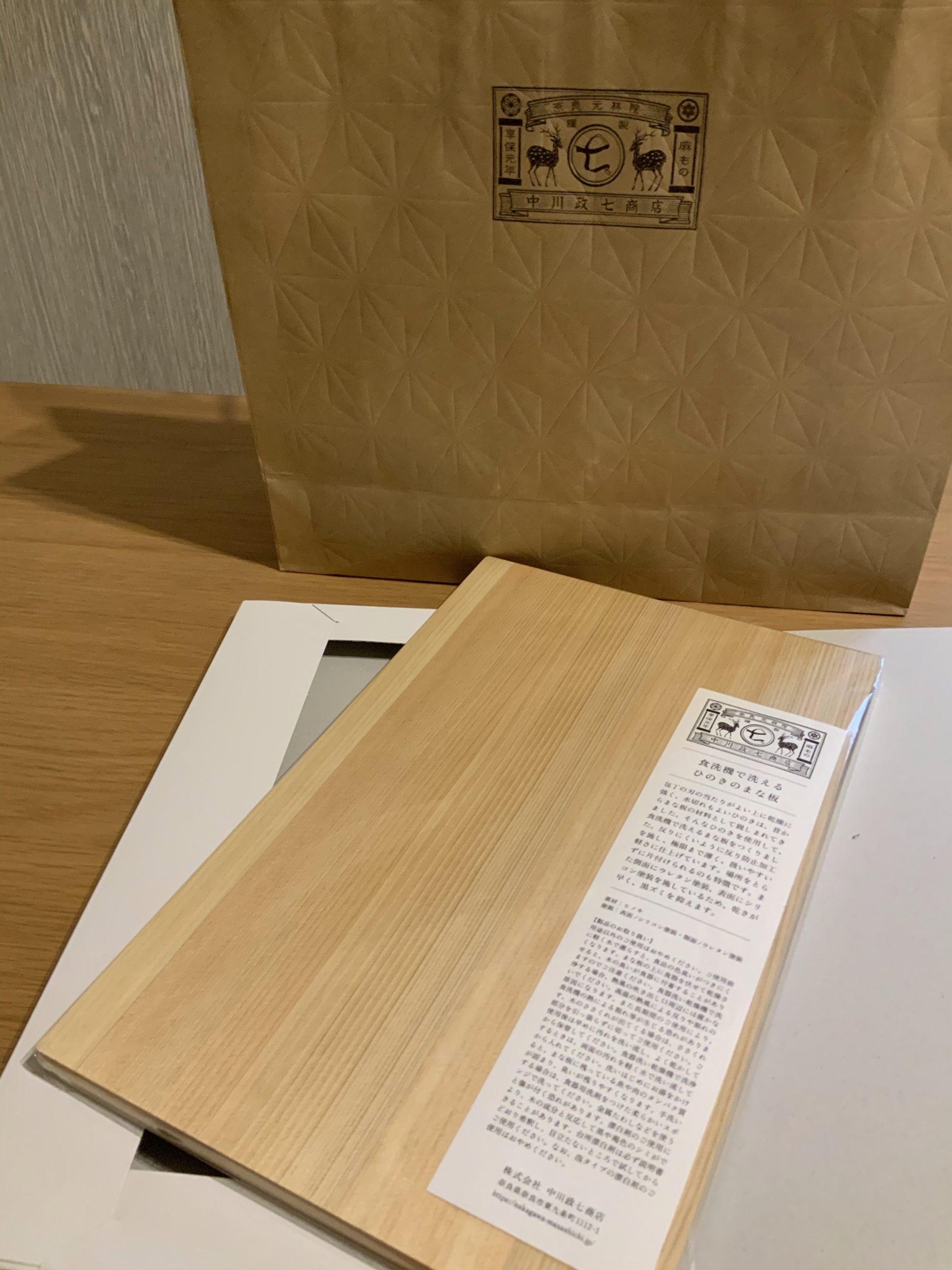 食洗器で洗える木のまな板_中川政七商店