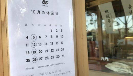 八女茶カフェ休業日